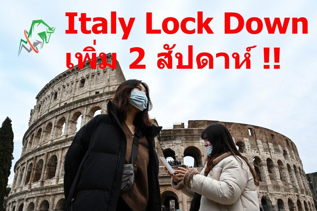 อิตาลีกล่าวว่าจะขยายการปิดประเทศเพิ่มสองสัปดาห์ 1