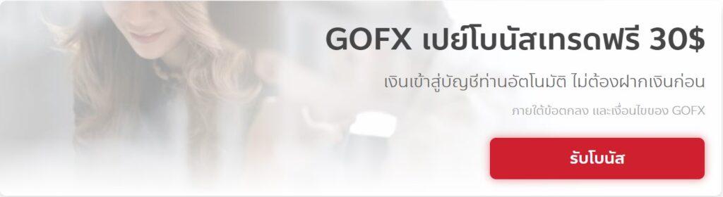 Gofx โบนัสเทรดฟรี 30$